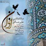 میلاد بابایی اذان