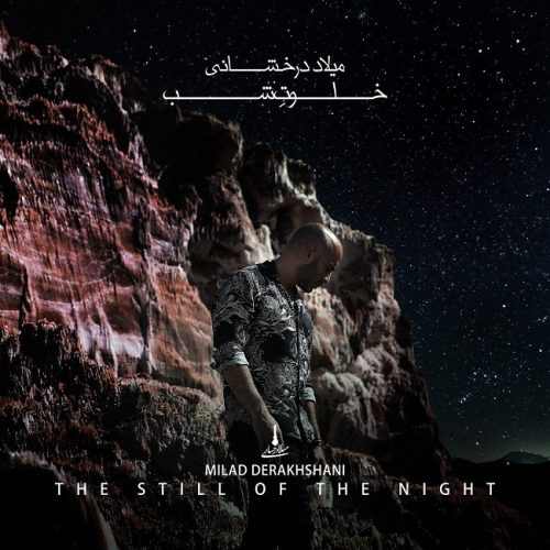 میلاد درخشانی خلوت شب