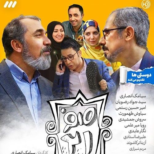 میلاد کیانی تیتراژ سریال 021