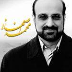 محمد اصفهانی سفر (ورژن پیانو)