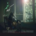 محمد رامزی کوه غم