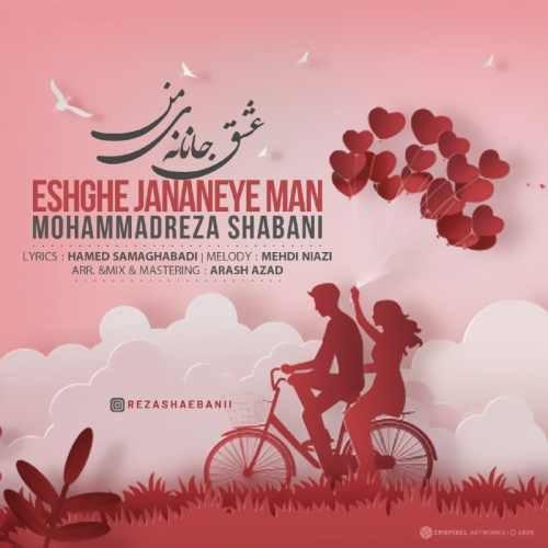 محمدرضا شعبانی عشق جانانه من