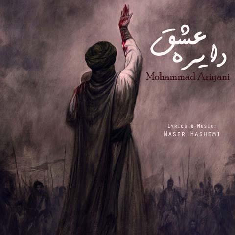 محمد آریانی دایره عشق