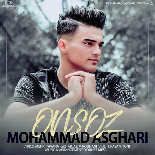محمد اصغری اون سوز