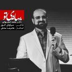 محمد اصفهانی بهانه تو