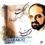 محمد اصفهانی برکت