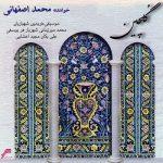 محمد اصفهانی گلچین