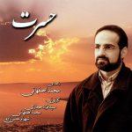 محمد اصفهانی حسرت