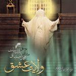 محمد اصفهانی ولایت عشق