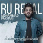 محمد فخاری رو روال