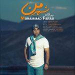 محمد فرجی شهر من