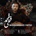 محمد فتحی وای دلم