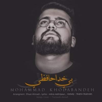 محمد خدابنده بی خداحافظی