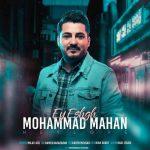 محمد ماهان ای عشق