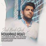 محمد معافی زود بد شد