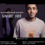محمد معین قاب عکس