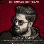 محمد موسوی انتخاب اشتباه