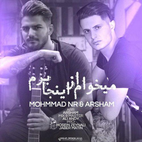 محمد ان آر ميخوام از اينجا برم