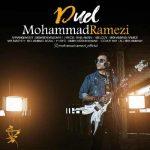 محمد رامزی دوئل
