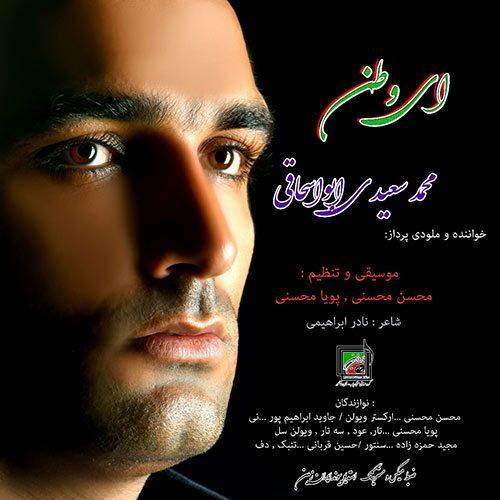 محمد سعیدی ابواسحاقی ای وطن