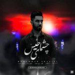 محمد شفیعی چشمای خیس