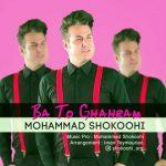 محمد شکوهی با تو قهرم