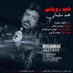 محمد سلیمانی شب رویایی
