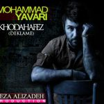 محمد یاوری خداحافظ (دکلمه)