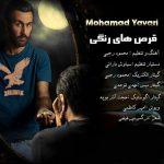 محمد یاوری قرص های رنگی
