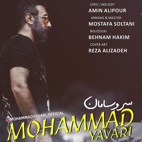 محمد یاوری سرو سامان