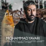 محمد یاوری تی به ره