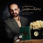 محمد اصفهانی یه تیکه زمین