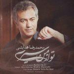 Mohammadreza Hedayati – To Az Man Siri