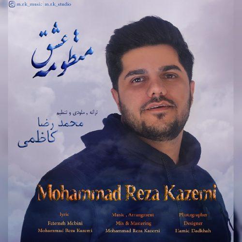 محمدرضا کاظمی منظومه عشق