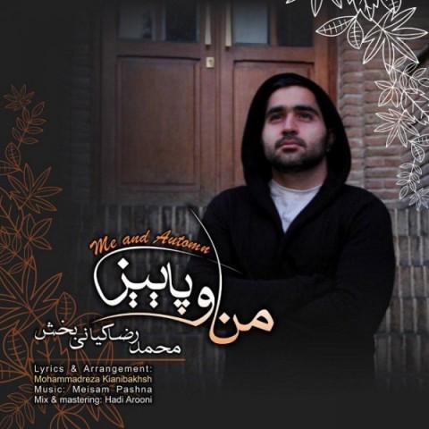 محمدرضا کیانی بخش من و پاییز