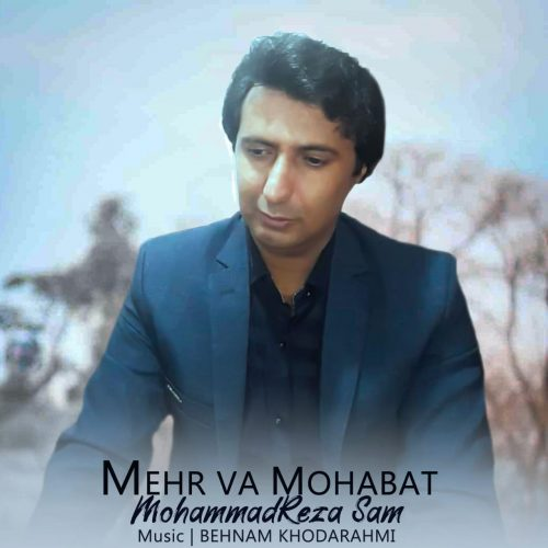 محمدرضا سام مهر و محبت