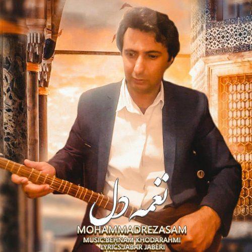 محمدرضا سام نغمه دل