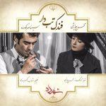 محسن چاوشی فندک تب دار