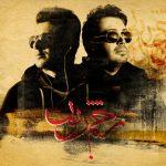 محسن چاوشی زخم زبون ( تمرین اجرای کنسرت )