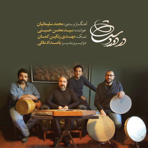 دانلود آلبوم محسن حسینی در دوردست