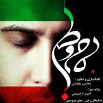 محسن چاوشی مام وطن
