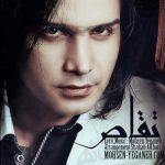 محسن یگانه تقاص