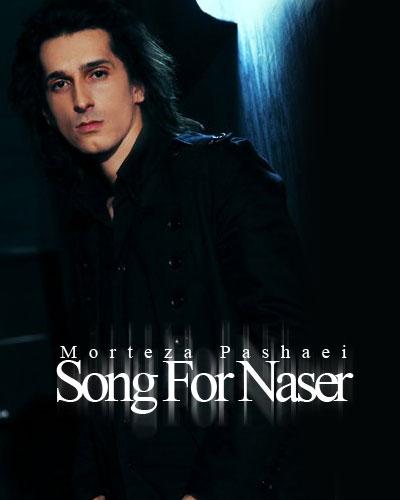 مرتضی پاشایی برای ناصر
