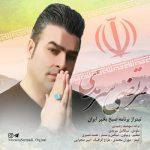 مرتضی سرمدی صبح بخیر ایران