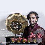 mostafa 2 150x150 - دانلود آهنگ مصطفی راغب شب چله