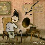 موزیک افشار گیسو