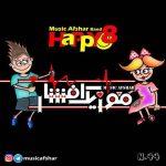 موزیک افشار Happy 8