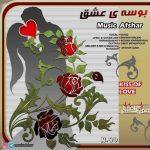 موزیک افشار بوسه عشق