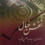 nagsh khial 150x150 - دانلود آلبوم عبدالحسین مختاباد نقش خیال
