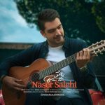 ناصر صالحی با تو